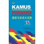最新马来语大词典(第四版)(精)