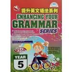 五年级提升英文语法系列