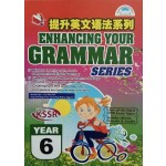 六年级提升英文语法系列