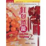 紅包燈籠 ANGPAO TANGLONG 2