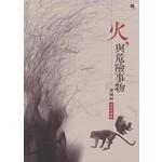 火,與危險事物:黃錦樹馬共小說選