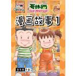 哥妹俩:漫画故事(1)