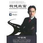 稳健致富:财务自由路线图引领的致富攻略
