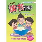 SMART读书高手