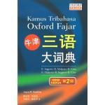 牛津三语大词典(第2版)(平装版)