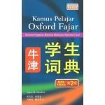 牛津学生词典(第2版)