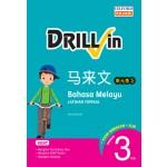 三年级  Drill in 单元练习马来文