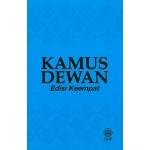 KAMUS DEWAN (HARDCOVER)