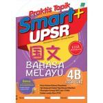四年级B Praktis Topik Smart+ UPSR 国文 < Primary 4B Praktis Topik Smart+ UPSR Bahasa Melayu>