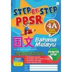 四年级A Step-by-step PPSR 国文