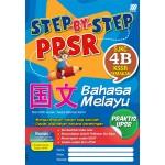 四年级B Step-by-step PPSR 国文