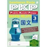 三年级Lembaran Kerja PKP Praktis Kendiri Pelajar 国文