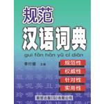 规范汉语词典