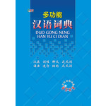 多功能汉语词典(精)