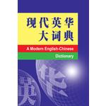 现代英华大词典