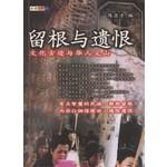 留根与遗恨:文化古迹与华人义山