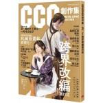 CCC創作集3號:跨界改編進行式