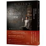 尋找屬於自己的12使徒:因威士忌而美好的探索之旅(經典新版)