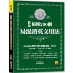 翻譯大師教你搞懂200個易混淆英文用法