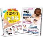 舒緩身心居家按摩:大腦療癒法、一分鐘手部拍打按摩操(2冊一套)