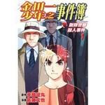 金田一少年之事件簿-劍持警部殺人事件(1)