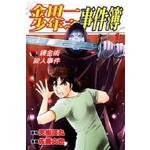 金田一少年事件簿 鍊金術殺人事件 (1)