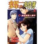金田一少年事件簿 鍊金術殺人事件 (2完)