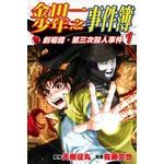 金田一-劇場館第三次殺人事件簿  (1)