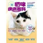 最新圖解貓咪疾病百科