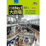 打造NO.1大商場(暢銷新裝版)
