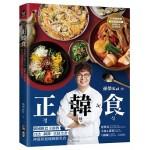 正韓食:韓國歐巴主廚的刀法、調醬、烹飪全書,神還原道地韓劇美食(附料理影音)
