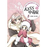 KISS中毒症1