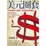 美元圈套:全球經濟大逆轉,如何創富與避險