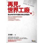 再見,世界工廠:後QE時代的中國經濟與全球變局