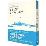 你想活出怎樣的人生?品格形塑經典,影響日本深遠的一本書