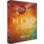 Hero:活出你內在的英雄