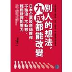 別人的想法,九成都能改變 :日本企業改造師教你如何不強迫、不動怒,輕鬆發揮影響力