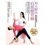 30天解決肩頸腰背痛:神奇的瑜伽療法,拯救無數患者的自癒奇蹟(書+DVD)