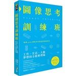 圖像思考訓練班:工作、生活、人脈、夢想的全能整理術(隨書贈64頁全彩練習本)