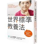 世界標準教養法:教出有自信、會溝通、善思考的孩子
