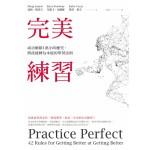 完美練習:成功解鎖1萬小時魔咒,將技能轉為本能的學習法則