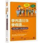 學外語就像學母語:25語台灣郎的沉浸式語言習得