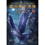 貓頭鷹守護神13-發現迎風谷王國