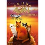 貓戰士荒野手冊之三-守則解密