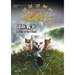 貓戰士荒野手冊之四-部族戰爭