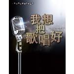 我想把歌唱好-一本沒有五線譜的唱歌書