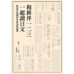 和新井一二三一起讀日文