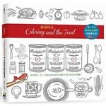 美味時光Coloring and the Food:第一本以美食為主題的舒壓著色書【隨書贈送貼紙、卡片、杯墊】