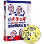 從哈哈大笑開始學韓語發音:高老師獨創學習法