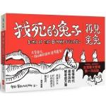 找死的兔子:再見兔兔(台灣首次出版)